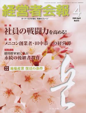 経営者会報4.jpgのサムネール画像