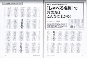 経営者会報2.jpgのサムネール画像