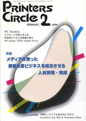 PrintersCircle2.jpg