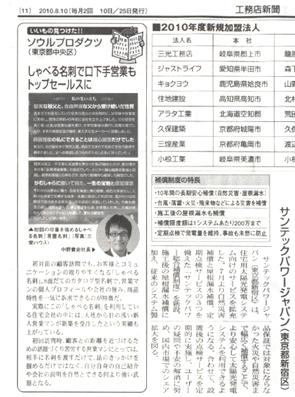 工務店新聞.jpg