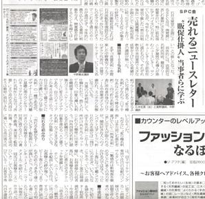 クリーニング新聞1.jpg