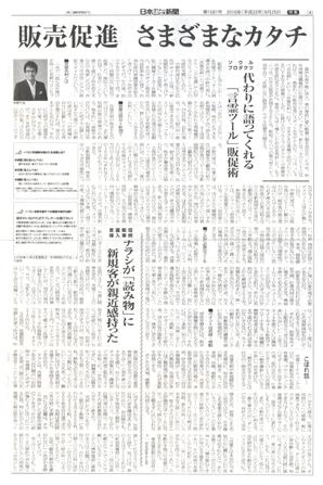 日本クリーニング新聞.jpg