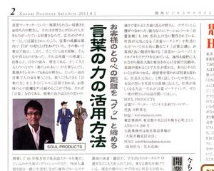 関西BS.jpg