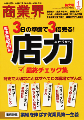 syougyoukai1.jpg