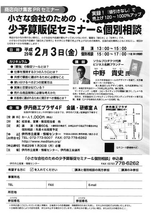 0203集客PR_少予算販促.jpg